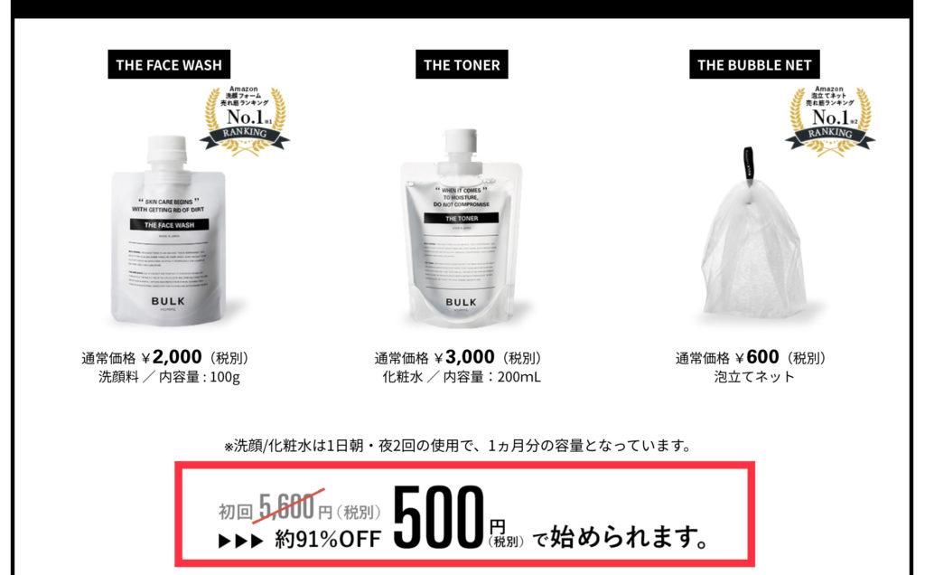 バルクオム 500円