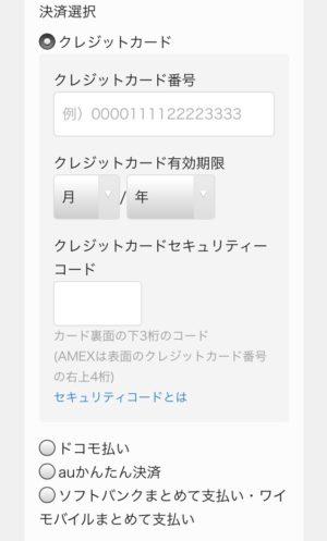 U-NEXTの支払い情報の登録