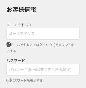 U-NEXTのファミリーアカウント登録