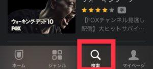 U-NEXTの検索画面